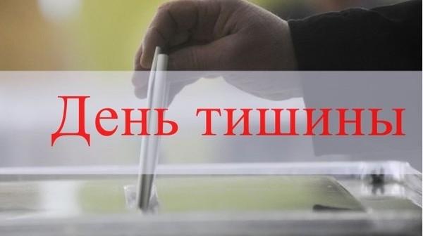В России наступил день тишины перед президентскими выборами