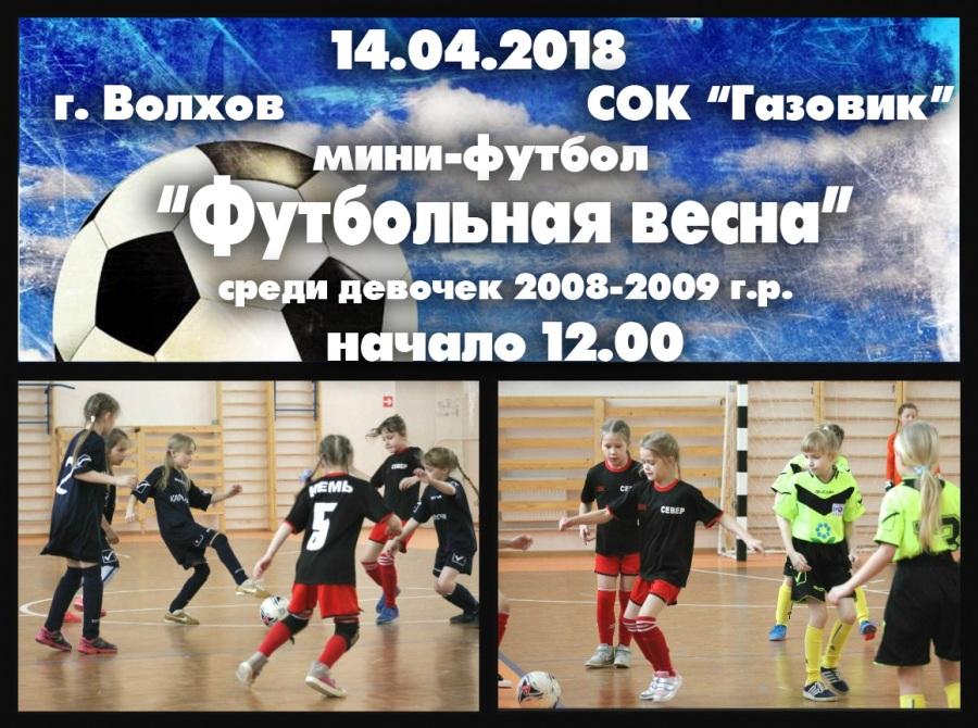 Встречай «Футбольную весну»!
