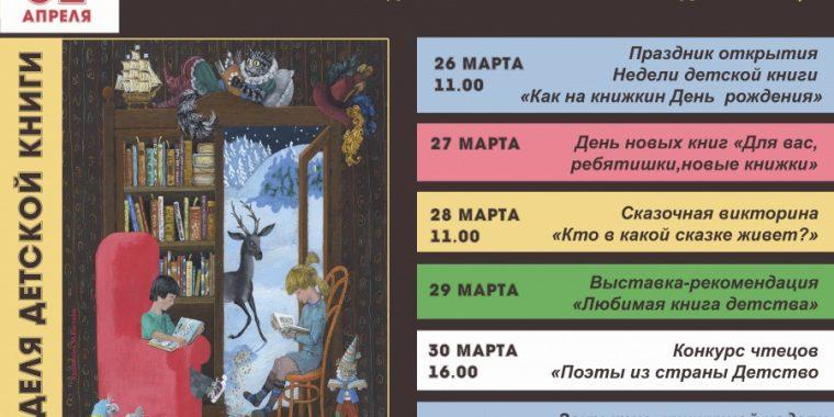 Неделя детской книги «Как на книжкин День рождения»