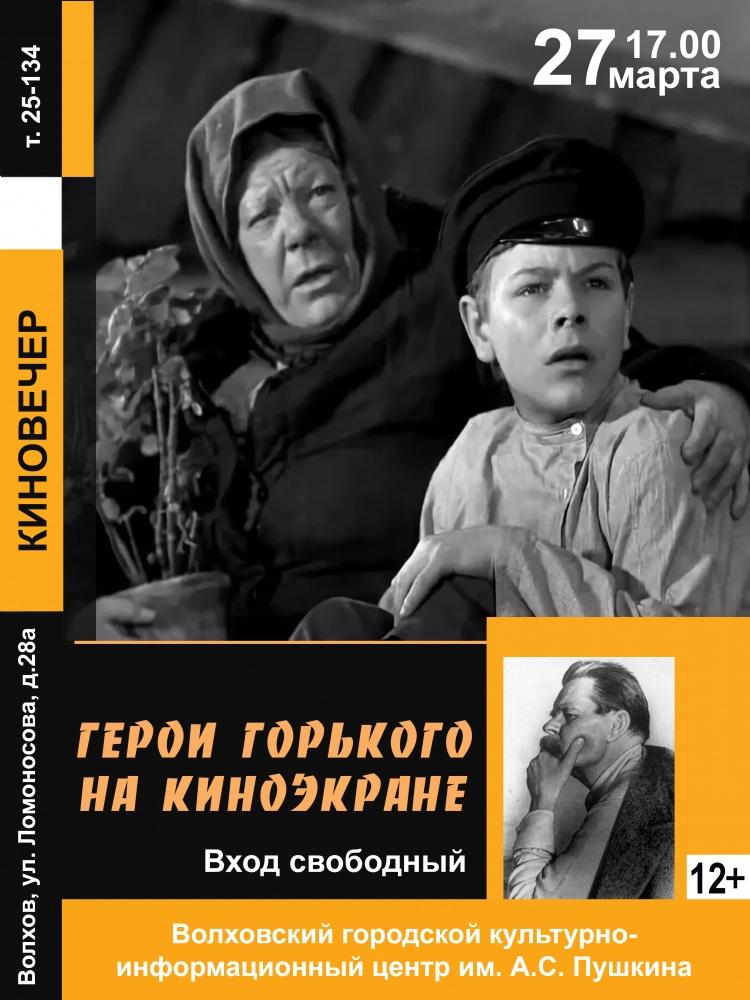 «Герои Максима Горького на киноэкране»