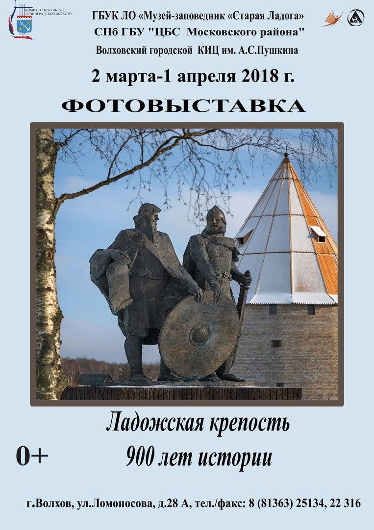 «Ладожская крепость. 900 лет истории»