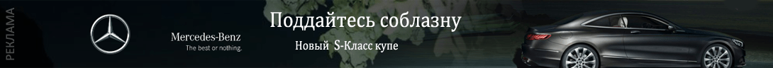 Реклама Мерседес-Бенц