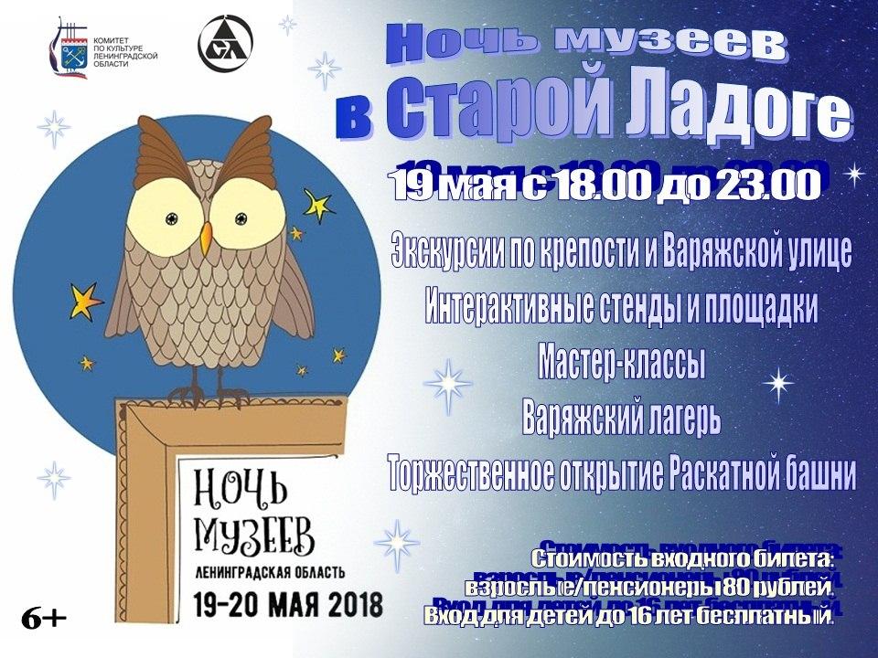29 музеев Ленобласти будут работать ночью с 19 на 20 мая