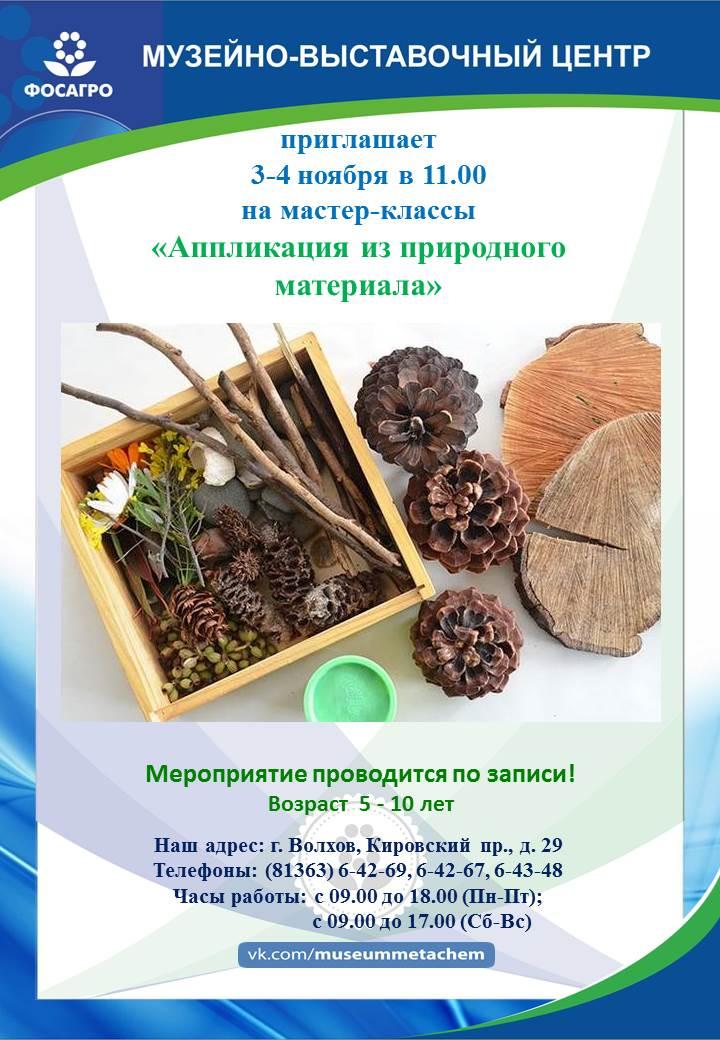 "МВЦ ""ФосАгро-Метахим"" приглашает на мастер-классы"