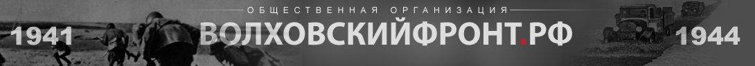 общественная организация Волховский фронт - http://volhovfront.ru/