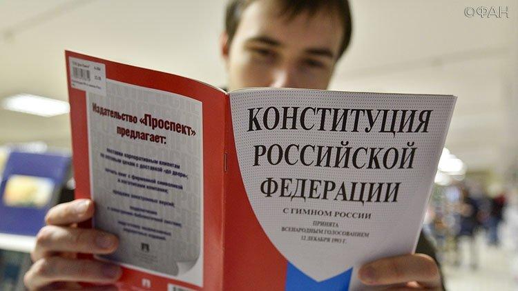 Почти половина россиян никогда не читала Конституцию страны