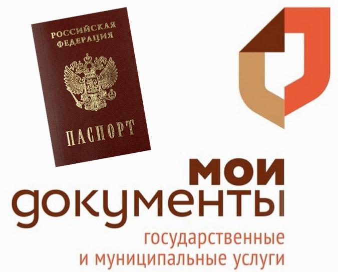 За первым паспортом – в МФЦ