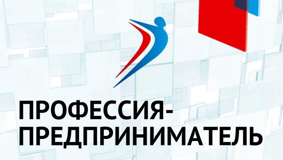 В Ленинградской области стартовала неделя предпринимательства