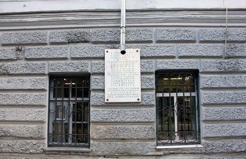 Минкультуры оказалось не против передачи здания штаба Ладожской флотилии в Новой Ладоге в ведение Ленобласти