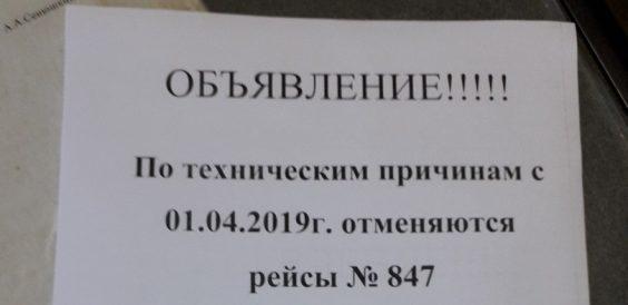 """Автобусное сообщение """"Новая Ладога - Санкт-Петербург"""" приостановлено"""