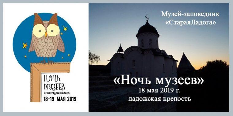 «Ночь музеев» в Старой Ладоге