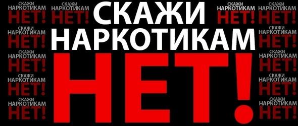 """""""Область без наркотиков"""""""