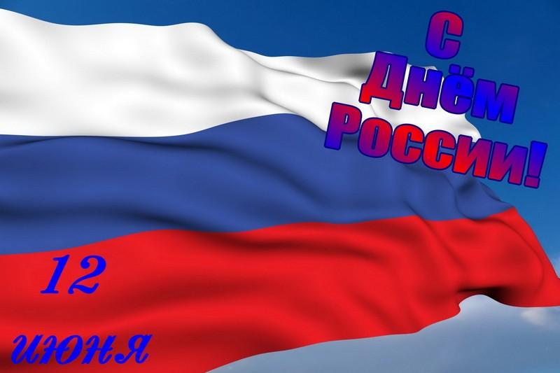 С Днём России, Волховский район!