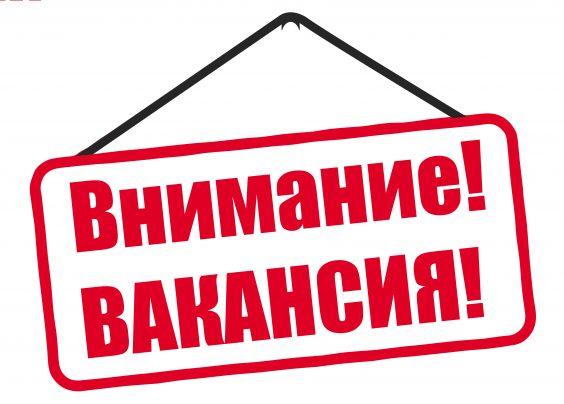 Актуальные вакансии в Волховском районе на 10.06.2019