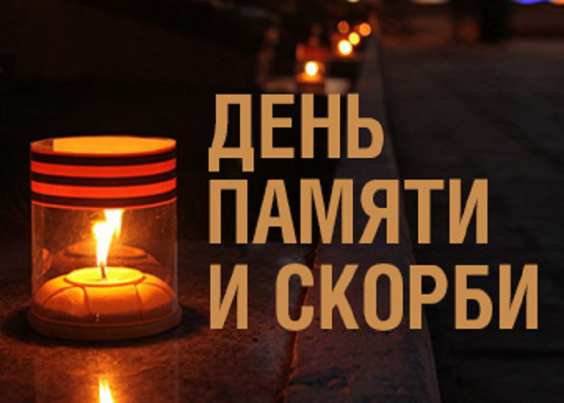 Обращение глав Волховского района к Дню памяти и скорби