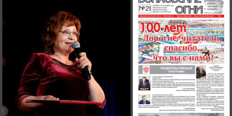 """""""Волховским огням"""" 100 лет! 31.05.19."""