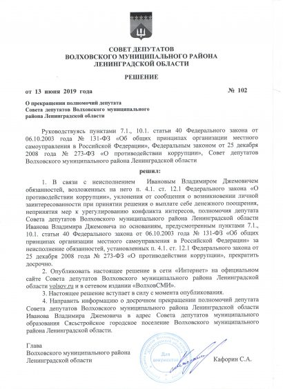 МО Волховский муниципальный район Ленинградской области