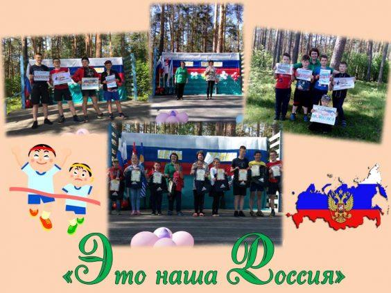 «Это наша Россия!»