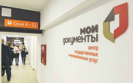В Ленинградской области создадут «идеальный» МФЦ