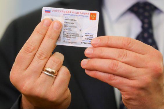 Как будет выглядеть электронный паспорт гражданина России