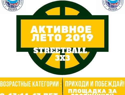 """""""Активное лето-2019"""""""