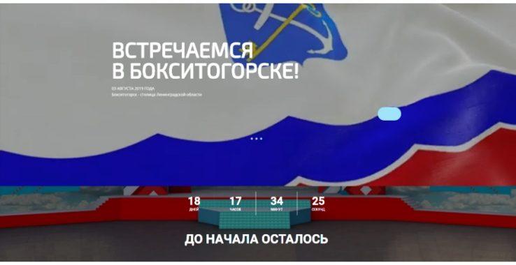 Бокситогорск считает дни до праздника