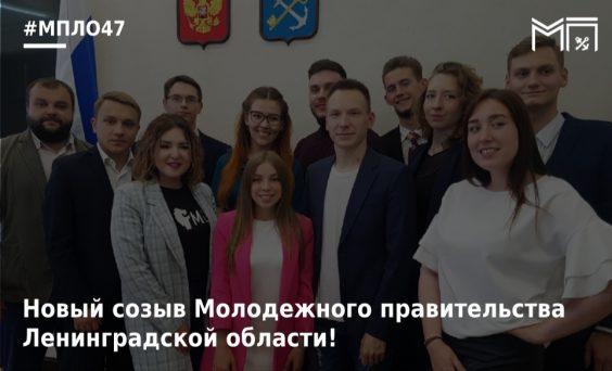 Обновлён состав Молодёжного Правительства Ленинградской области