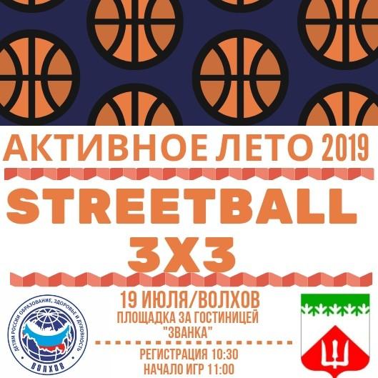 """""""Активное лето-2019"""" STREETBALL 3х3"""