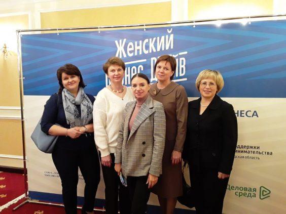 """Предпринимательницы из Волхова на конференции """"Женский Бизнес Драйв"""""""