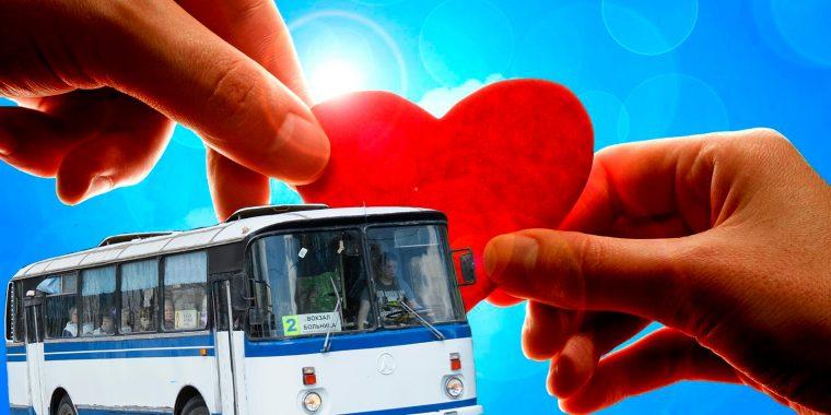 Движение автобусов меняется в День сердца
