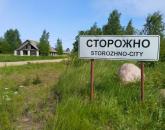 Жители Сторожно обратились к главе района