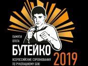 Блестящее выступление Волховских рукопашников в Калининграде
