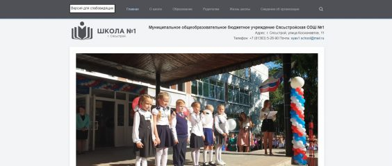 Сайт Сясьстройской школы оценили высоко