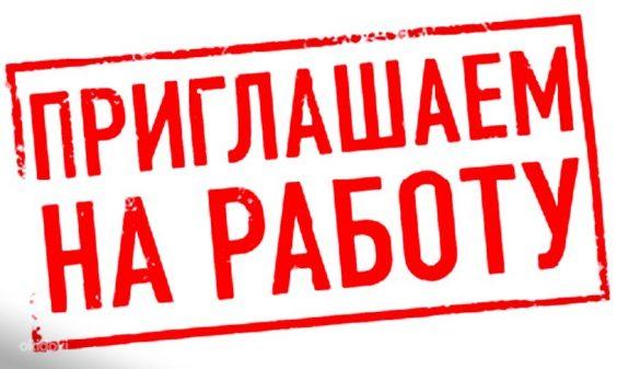 Вакансии в Волховском районе, 05.11.2019