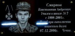 Мемориальная доска в память героя