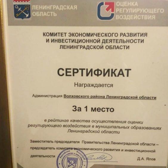 Проведена оценка регулирующего воздействия в Ленинградской области