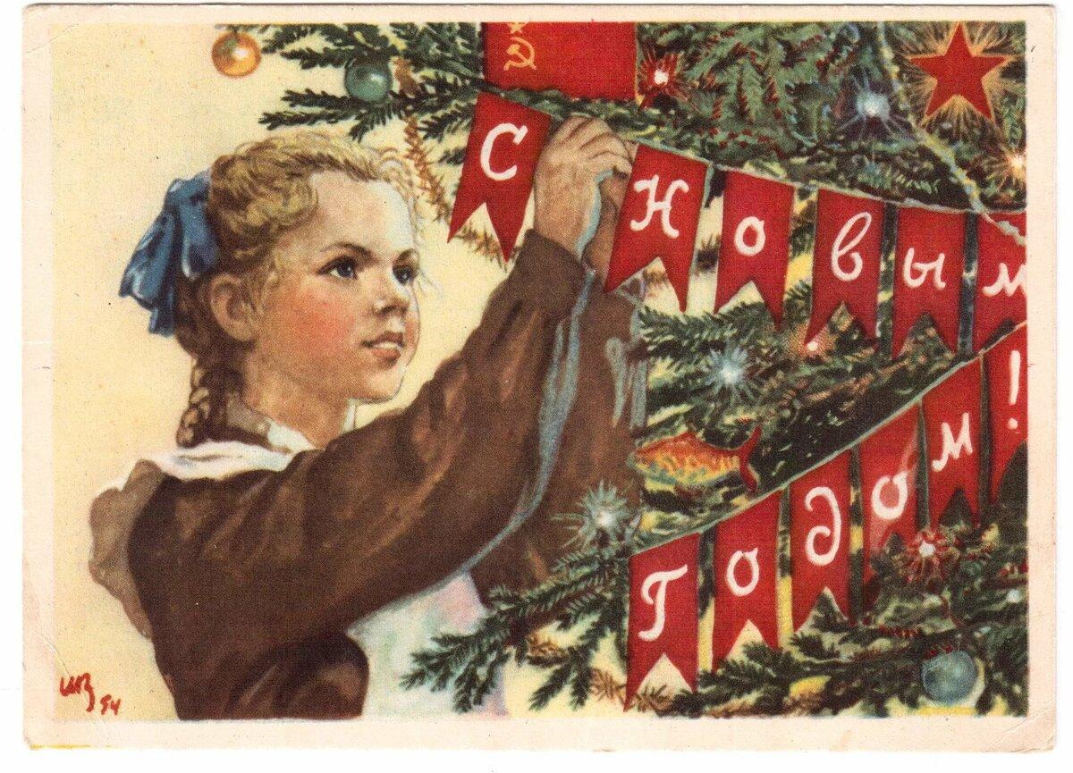 как послевоенные новогодние открытки тенистым ароматным навесом