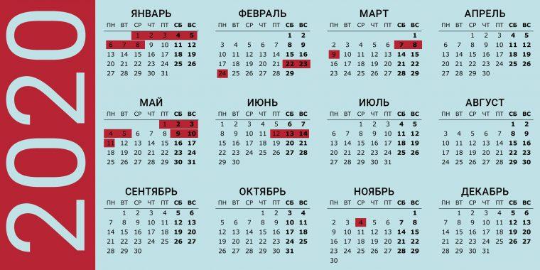 Расписание праздничных и выходных дней на 2020 год