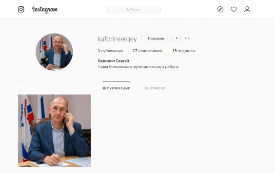 Глава Волховского района открыт к общению с населением в Instagram