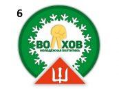 """""""ВО""""лхов: выбран логотип волховской молодёжи"""