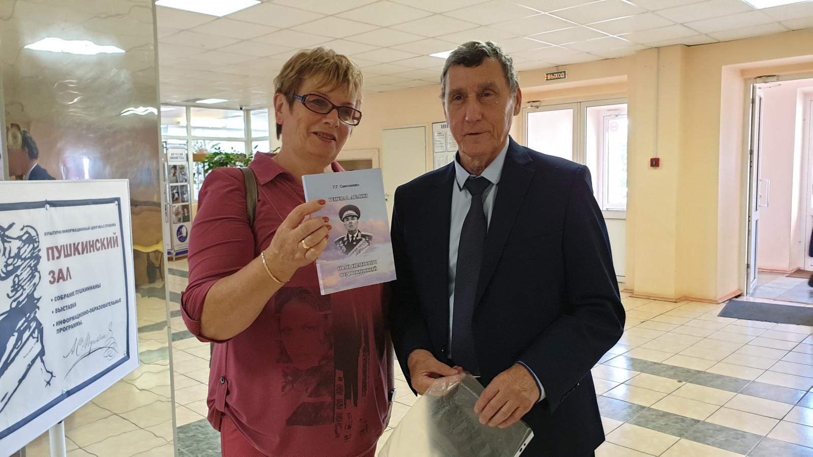 Презентация новой книги Г.Г. Самсоненко