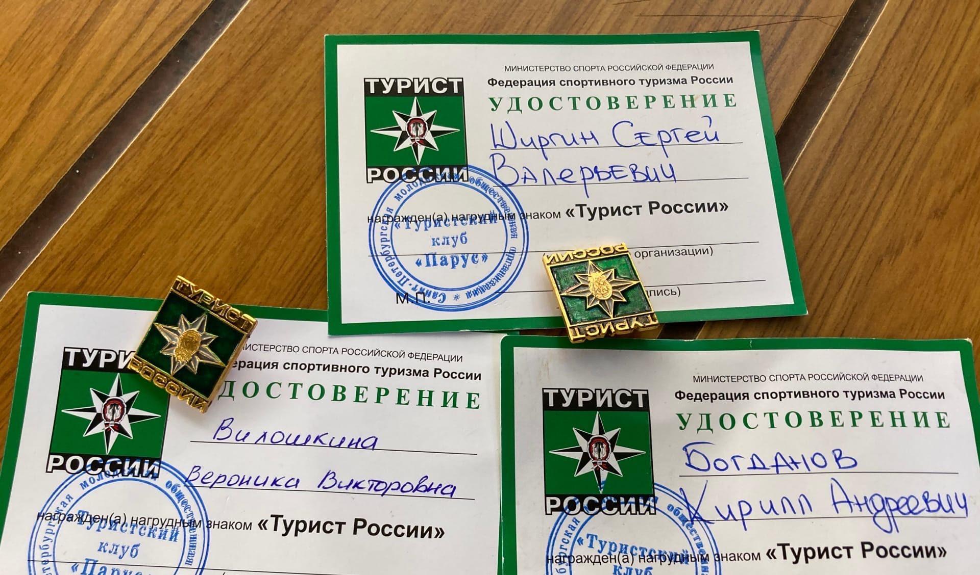 """Стали """"Туристами России""""!"""