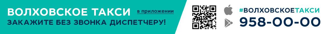 Реклама Волховского такси