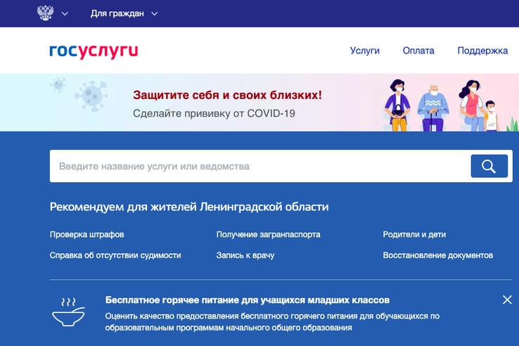 """Новые """"Госуслуги"""""""