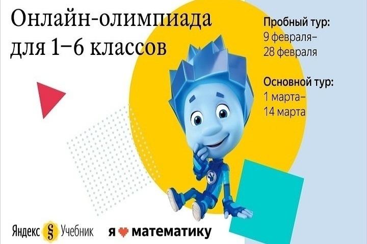 Яндекс и Фиксики приглашают школьников на онлайн Олимпиаду по математике