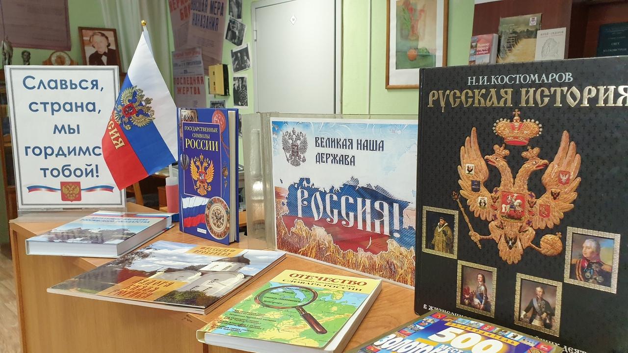 Книжная выставка ко Дню России