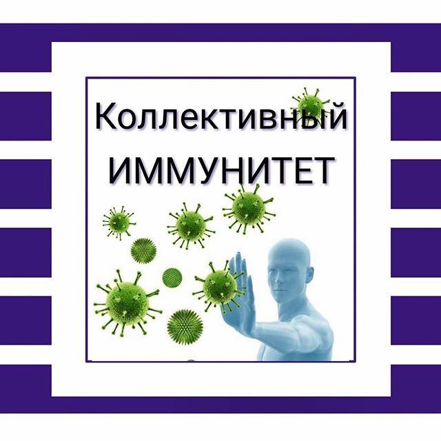 Бизнес за коллективный иммунитет