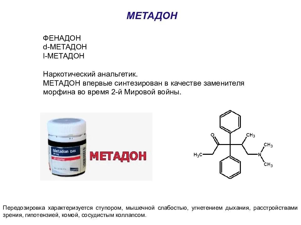 В крови полуторагодовалого ребенка обнаружили метадон