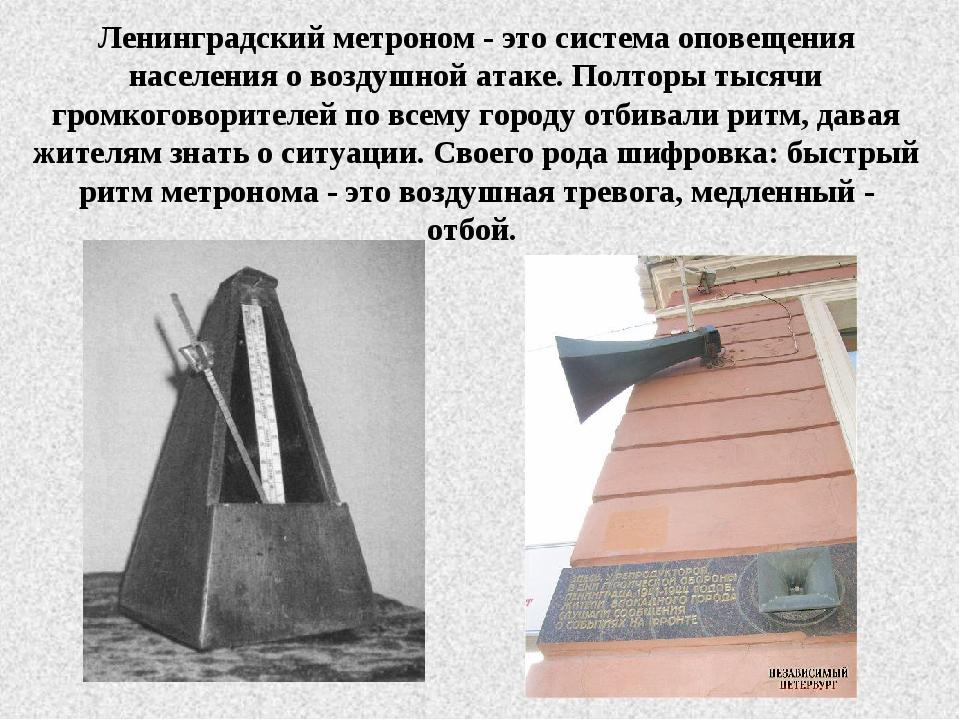 Рубрика «Ленинградский метроном»