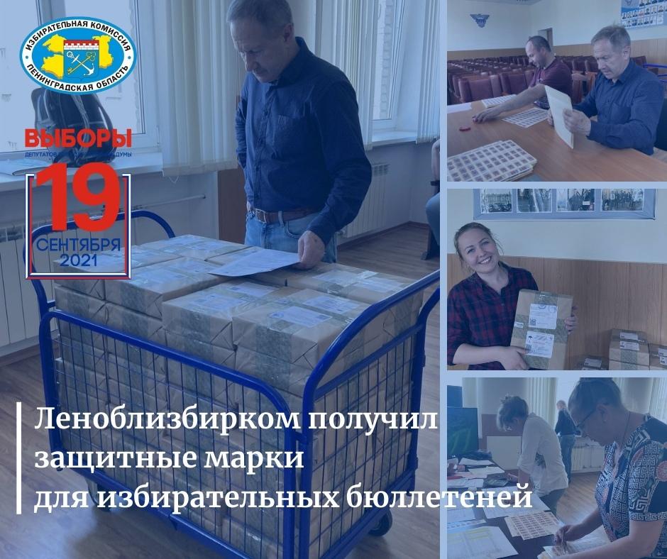 Ленизбирком получил специальные марки для защиты избирательных бюллетеней